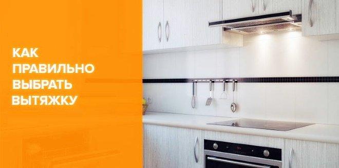 Как выбрать встраиваемую вытяжку на кухню