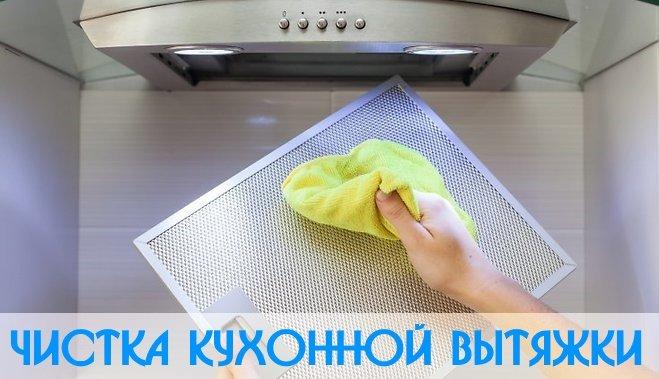 Очистить кухонную вытяжку от слоя жира можно своими руками