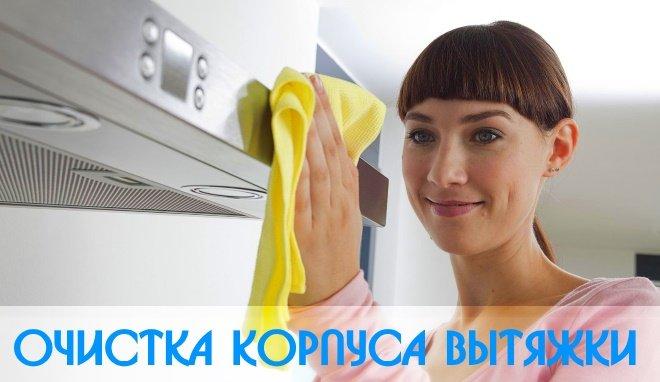 Очистка корпуса кухонной вытяжки