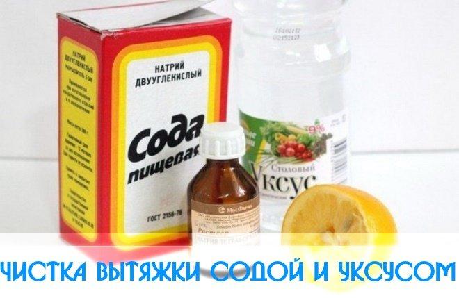 Устранение загрязнений уксусом и пищевой содой