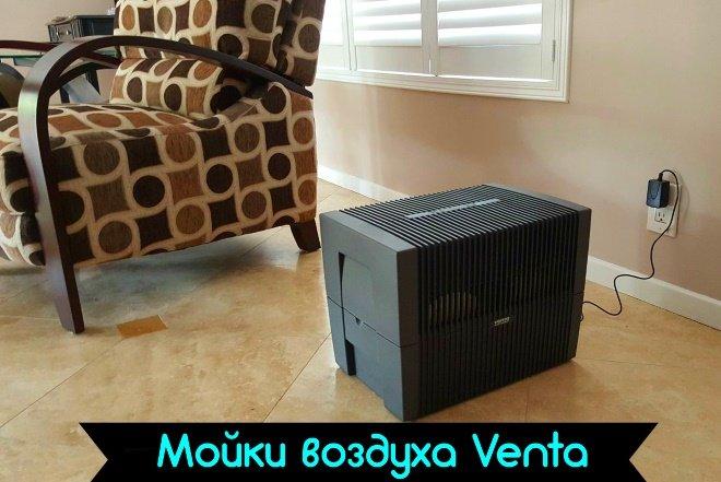 Мойки воздуха Venta